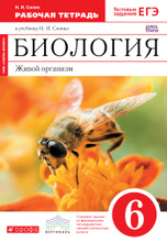 Биология. Живой организм. 6 класс. Рабочая тетрадь к учебнику Н. И. Сонина, Н. И. Сонин
