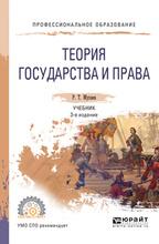 Теория государства и права. Учебник, Мухаев Р.Т.