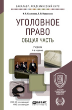 Уголовное право. Общая часть. Учебник для академического бакалавриата, Козаченко И.Я., Новоселов Г.П.