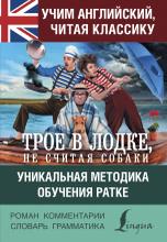"""Учим английский с """"Трое в лодке, не считая собаки"""". Уникальная методика обучения Ратке, Дж. К. Джером"""