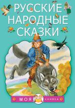 Русские народные сказки, Толстой Алексей Николаевич