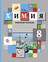 Химия. 8 класс. Рабочая тетрадь, Н. Н. Гара, М. А. Ахметова