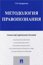 Методология правопознания. Учебно-методическое пособие, Г. В. Назаренко