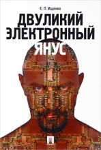 Двуликий электронный Янус, Е. П. Ищенко