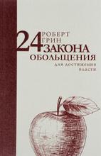 24 закона обольщения для достижения власти, Роберт Грин