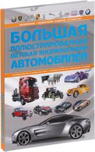 Большая иллюстрированная детская энциклопедия автомобилей, А. Г. Мерников