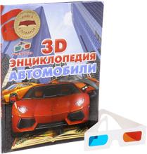 Автомобили. 3D-энциклопедия (+ стерео-очки), А. Ю. Архипов