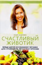 Счастливый животик. Первые шаги к осознанному питанию для стройности, легкости и гармонии, Надя Андреева