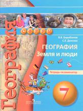 География. Земля и люди. 7 класс. Тетрадь-экзаменатор, В. В. Барабанов, С. Е. Дюкова