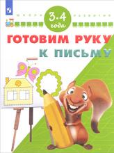 Готовим руку к письму. Для детей 3-4 лет, С. Е. Гаврина, Н. Л. Кутявина, И. Г. Топоркова, С. В. Щербинина