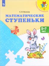 Математические ступеньки. Пособие для детей 5—7 лет, С. И. Волкова