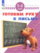Готовим руку к письму. Для детей 5-6 лет, С. Е. Гаврина, Н. Л. Кутявина, И. Г. Топоркова, С. В. Щербинина