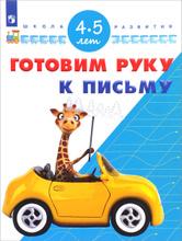 Готовим руку к письму. Для детей 4-5 лет, С. Е. Гаврина, Н. Л. Кутявина, И. Г. Топоркова, С. В. Щербинина