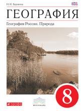 География России. Природа. 8 класс. Учебник, Баринова Ирина Ивановна