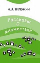 Рассказы о множествах, Н. Я. Виленкин