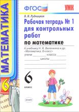 Математика. 6 класс. Рабочая тетрадь № 1 для контрольных работ, В. Н. Рудницкая