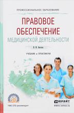 Правовое обеспечение медицинской деятельности. Учебник и практикум, В. И. Акопов