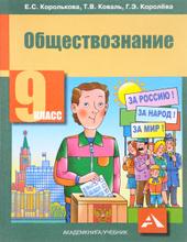 Обществознание. 9 класс. Учебник, Е. С. Королькова, Т. В. Коваль, Г. Э. Королёва