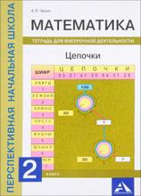 Математика. 2 класс. Цепочки. Тетрадь для внеурочной деятельности, А. Л. Чекин