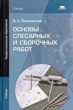 Основы слесарных и сборочных работ. Учебник, Б. С. Покровский