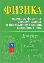 Физика. Основные формулы средней школы и определение величин, входящих в них. Справочное пособие, И. Л. Касаткина