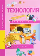 Технология. 3 класс. Учебник, Т. М. Рагозина, А. А. Гринёва, И. Б. Мылова