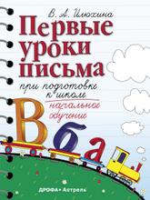 Первые уроки письма при подготовке к школе, В. А. Илюхина