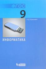 Информатика. 9 класс. Учебник, Н. Д. Угринович
