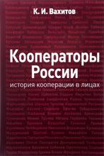 Кооператоры России. История кооперации в лицах, К. И. Вахитов