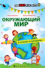 Окружающий мир в стихах и загадках, Наталья Иванова, Наталья Капустюк