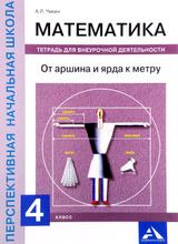 Математика. От аршина и ярда к метру. 4 класс. Тетрадь для внеурочной деятельности, А. Л. Чекин