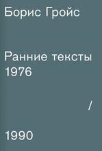 Борис Гройс. Ранние тексты. 1976-1990, Борис Гройс