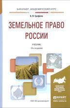 Земельное право России. Учебник, Б. В. Ерофеев