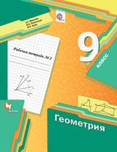 Геометрия. 9класс. Рабочая тетрадь №2, А.Г. Мерзляк, В.Б. Полонский , М.С. Якир