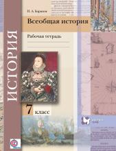 Всеобщая история. 7класс Рабочая тетрадь, Баранов Петр Анатольевич