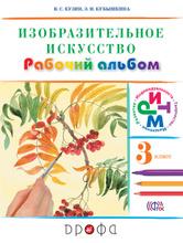 Изобразительное искусство. 3 класс. Рабочий альбом, В. С. Кузин, Э. И. Кубышкина