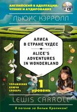 Alice's Adventures in Wonderland: 1 Level / Алиса в Стране чудес. Уровень 1 (+CD), Кэрролл Льюис