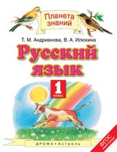 Русский язык. 1 класс. Учебник, Т. М. Андрианова, В. А. Илюхина