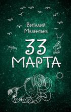 33 марта, Виталий Мелентьев
