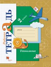 Технология. 2кл. Рабочая тетрадь. Изд.2, Лутцева Елена Андреевна