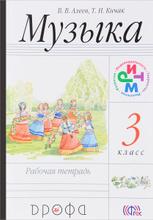 Музыка. 3 класс. Рабочая тетрадь, В. В. Алеев, Т. Н. Кичак