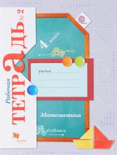 Математика. 4класс. Рабочая тетрадь №2, В. Н. Рудницкая, Т. В. Юдачёва