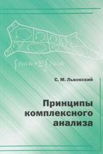 Принципы комплексного анализа. Учебник, С. М. Львовский