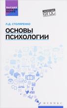 Основы психологии. Учебник, Л. Д. Столяренко