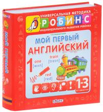 Мой первый английский (комплект из 9 книг), Т. Б. Клементьева