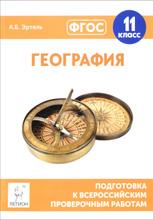 География. 11 класс. Подготовка к всероссийским проверочным работам, А. Б. Эртель