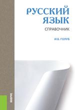 Русский язык. Справочник, И. Б. Голуб