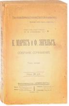 К. Маркс, Ф. Энгельс. Собрание сочинений. Том 5,