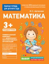 Для детского сада. Математика. Младшая группа. Рабочая тетрадь, Артюхова И. С.