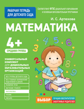 Для детского сада. Математика. Средняя группа. Рабочая тетрадь, Артюхова И. С.